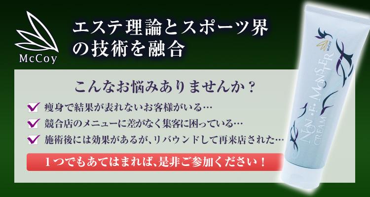 マッコイ【認定講習】ノンFメソッド筋膜リリースセラピー