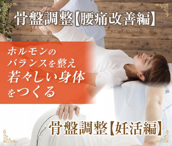 骨盤整体【腰痛改善編】&【妊活編】
