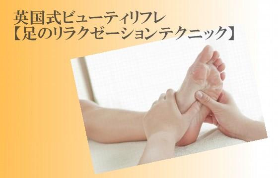 英国式ビューティリフレ【足のリラクゼーションテクニック】(1日)