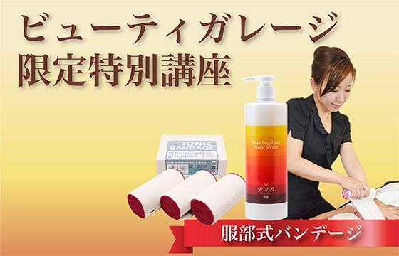 ビューティガレージ限定特別講座【服部式バンデージ】
