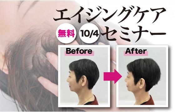 【無料】ボリュームアップの再現性を簡単に! エイジングケアセミナー(1日)