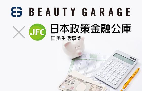 成功・繁盛サロンの第一歩!!事業計画書作成法セミナー(1日)