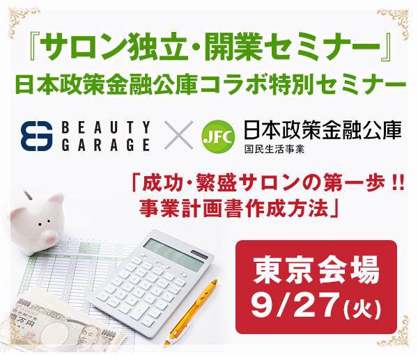 日本政策金融公庫_独立開業セミナー
