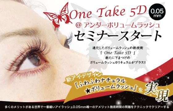 One Take 5D テクニック@アンダーボリュームラッシュセミナー(1日)