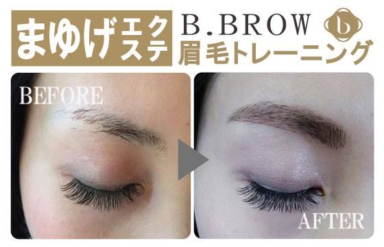 「眉毛エクステのパイオニアBLINKLASH」B.BROW(眉毛)トレーニング