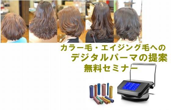 【無料】カラー毛・エイジング毛へのデジタルパーマの提案