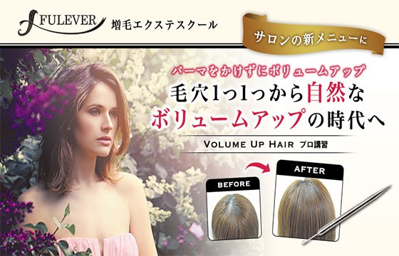 Volume Up Hair Pro『FULEVER』