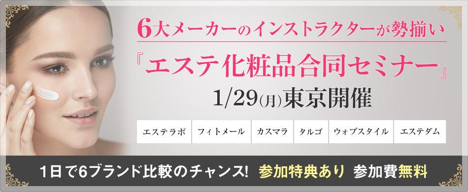 【無料】「エステ化粧品合同セミナー」6大メーカー講師勢揃い!(1日)