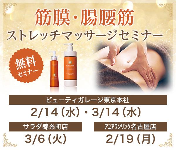 【無料】筋膜・腸腰筋ストレッチマッサージセミナー