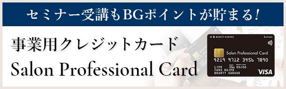 セミナー受講もBGポイントが貯まる!事業用クレジットカード「Salon Professional Card」