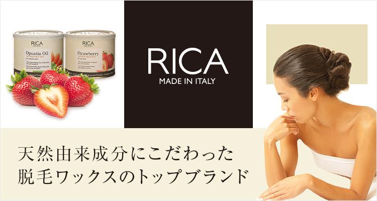 天然由来成分にこだわった脱毛ワックスのトップブランド「RICA」セミナー