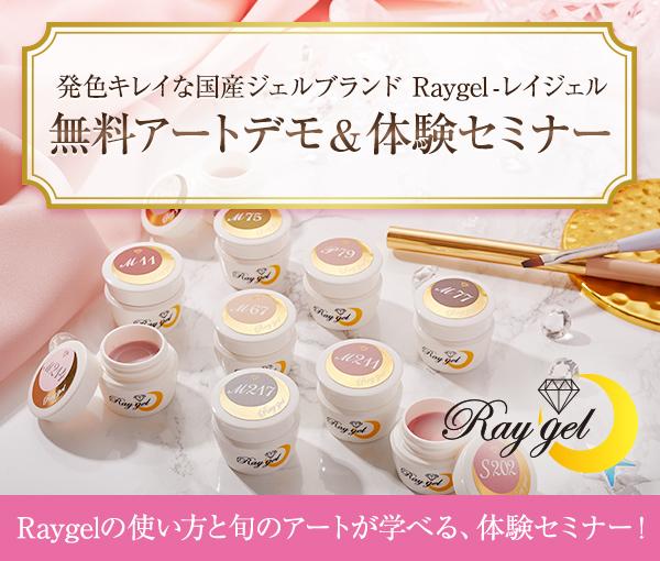 【無料】レイジェル無料アートデモ&体験セミナー(1日)