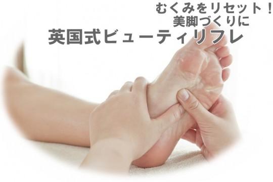 むくみをリセット!美脚づくりに『英国式ビューティリフレ』(1日)