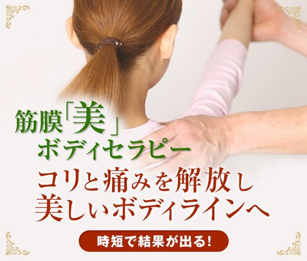 筋膜「美」ボディセラピー『コリと痛みを解放し美しいボディラインへ』