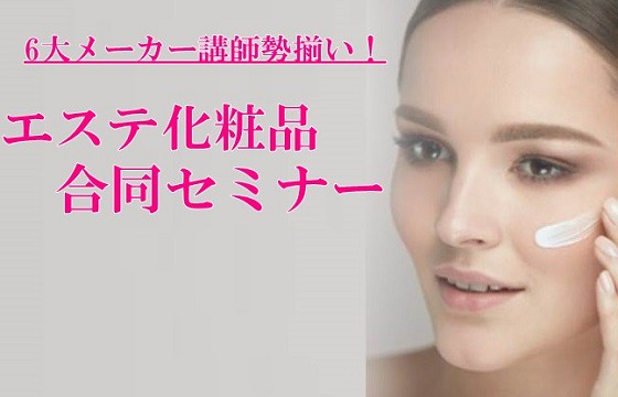【無料】「エステ化粧品合同セミナー」6大メーカー講師勢揃い!