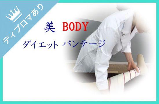 美Bodyダイエット バンテージ
