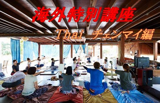海外特別講座 Thai チェンマイ編