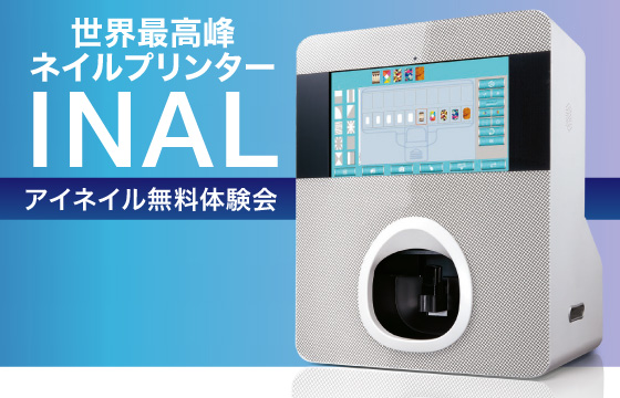 【無料】INAILネイルプリンター無料体験セミナー