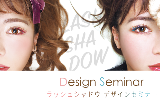LASH SHADOW デザインセミナー