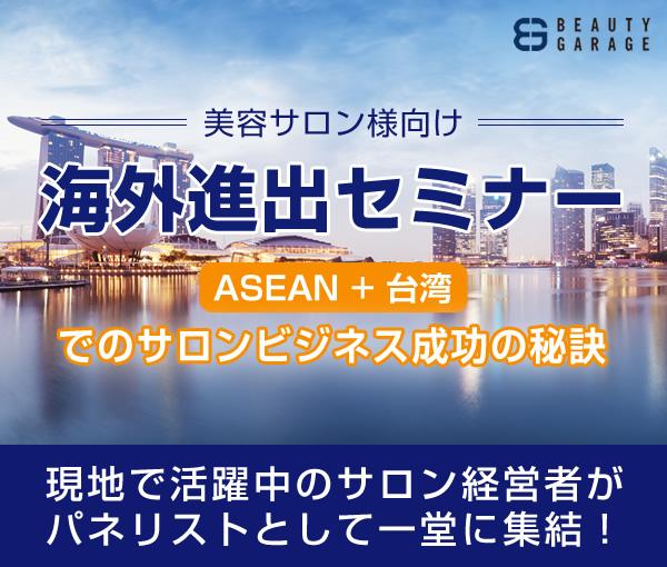 【無料】美容サロン様向け海外進出セミナー ~今こそが絶好のチャンス!ASEAN+台湾でのサロンビジネス成功の秘訣~