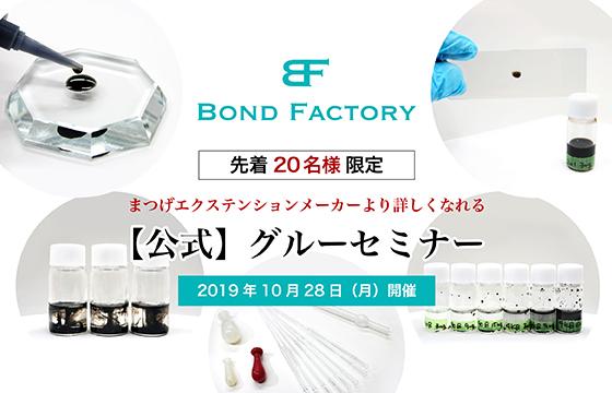 株式会社Bond Factory グルーセミナー