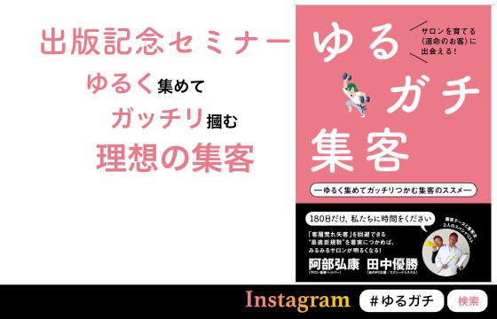 【サロン専用】本にもなってる!ゆるガチ集客最大化 33のポイント