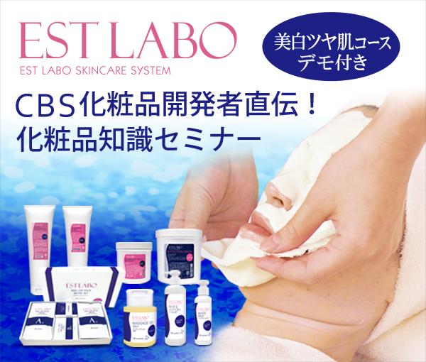 【無料】CBS化粧品開発者直伝!化粧品知識セミナー【エステラボ 夏の美白ツヤ肌コースデモンストレーション付】