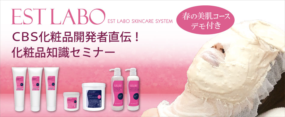 【無料】CBS化粧品開発者直伝!化粧品知識セミナー【エステラボ春の美肌コースデモンストレーション付】
