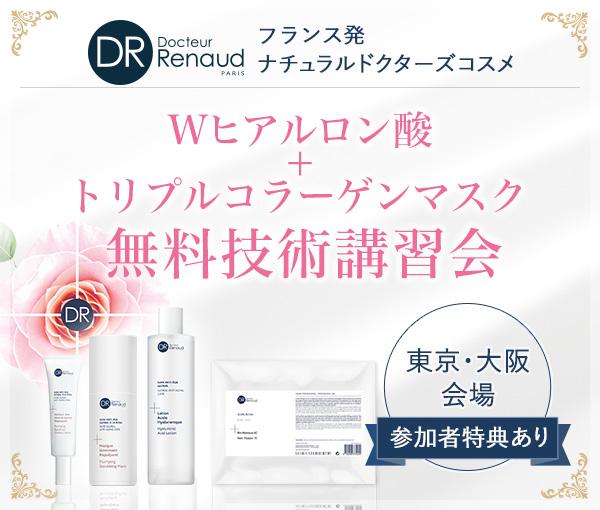 【無料】DR Renaud ドクタールノー新商品無料技術講習会
