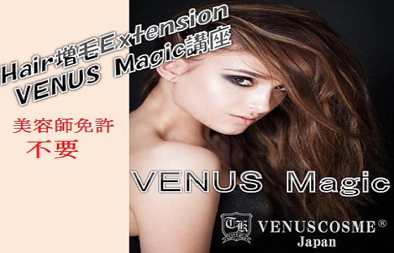 Hair 増毛 Extenshion Venus Magicセミナー