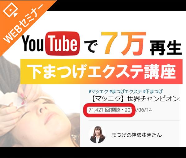 【WEBセミナー】YouTubeで7万再生以上を叩き出す、まつげの神様ゆきたんの下まつげエクステ講座