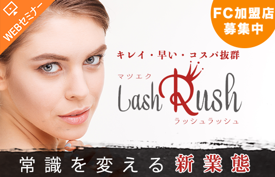 【Webセミナー/無料】常識を変える新業態!マツエク 「LashRush(ラッシュラッシュ )」