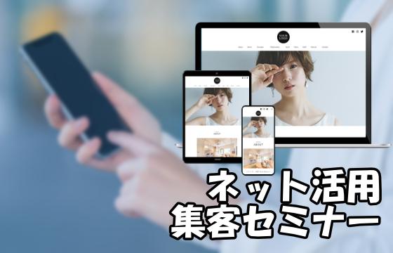 【無料】ネット活用集客セミナー