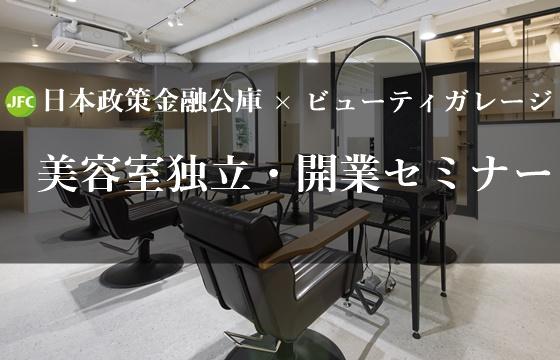 【無料】美容室独立・開業セミナー