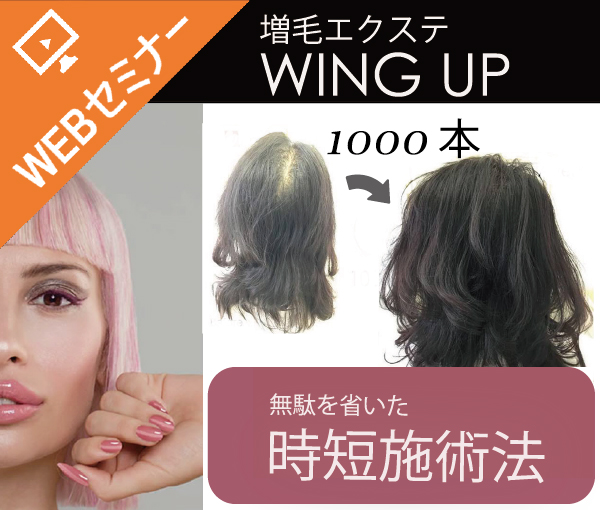 【WEB/有料】増毛エクステ〈WING UP〉スクール|クリエーターコース
