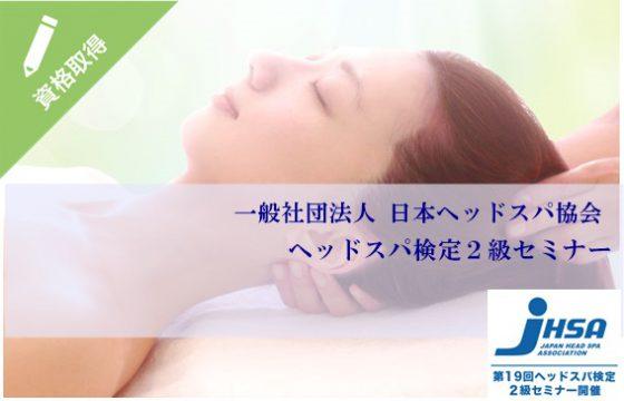 一般社団法人 日本ヘッドスパ協会 ヘッドスパ検定2級セミナー