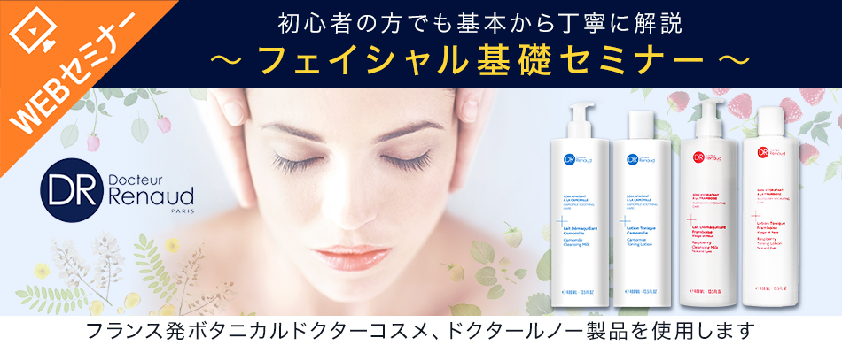 【WEB/無料】フェイシャル初心者セミナー byドクタールノー