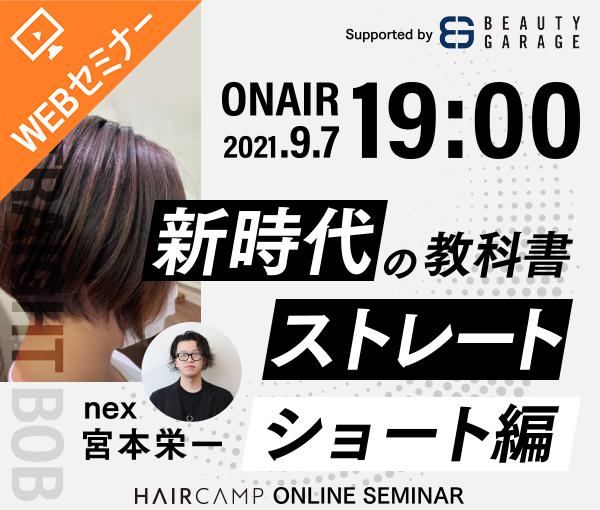 【WEB/無料】nex 宮本栄一 ー 新時代ストレートの教科書【ショート編】