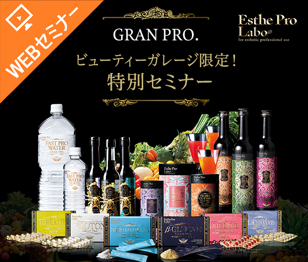 【WEB/無料】プロラボ式!物販売上UPの秘訣大公開!