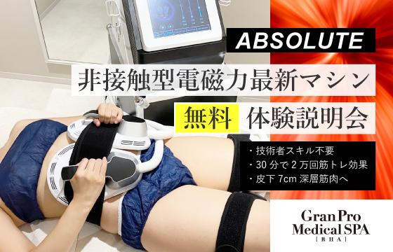 来場/無料】コロナ禍で一躍注目!!今、人気の非接触型電磁力最新マシン「ABSOLUTE」無料体験説明会